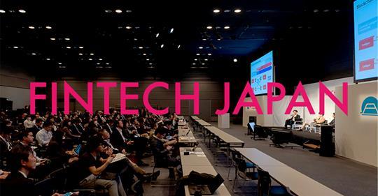 Fintech Japan2018 開催!