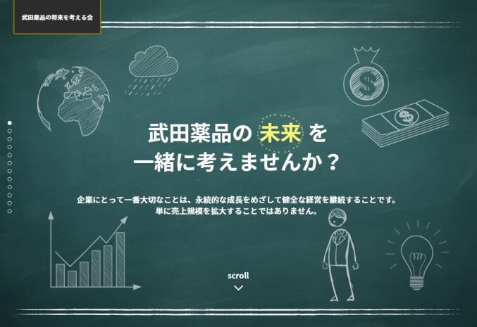 武田薬品の将来を考える会